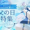 【今年は6/16】父の日のプレゼントって、毎年ちょっと悩みませんか?父の日おすすめアイテム紹介【JTBショッピング】