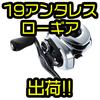 【SHIMANO】前回のハイギアに続きローギアも出荷「19 アンタレス」通販サイト入荷!