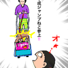 波乱万丈 平成ジャンプ猫(=^・^=)ジャッキーの巻