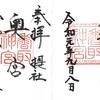 香取神宮(千葉・香取市)の御朱印