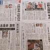 沖縄知事選と辺野古の在京紙報道の記録④知事選告示/安室奈美恵さん引退