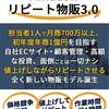 """""""担当1人・資金1万""""で億を生み出すAmazon通販"""