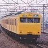 総武・中央線各駅停車に高運転台の103系がデビューし40年