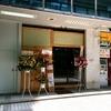 【今週のラーメン3351】 百笑食堂 いしかわや (東京・国領) 特製わんたん中華そば (醤油) 〜名店の新たな拠点!間違いなしの質実わんたん麺!