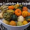 まだまだ捨てるものあります!10月によく読まれた記事ベスト5