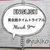【勉強】3/9~英会話タイムトライアル■NHKラジオ