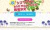8/19「シブヤノオトand more FES.」第1弾出演アーティストにKis-My-Ft2