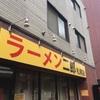 #ラーメン二郎 札幌店。
