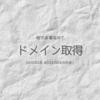 Google Adsense取得のため、ドメインを取得しました!