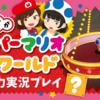 スーパーマリオ3Dワールド【05】 投稿!