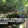 【高千穂観光】あの神話の舞台!メインどころを観光してきました【神話の町】