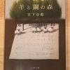 【本】羊と鋼の森