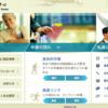 中国留学のためのX2ビザの申請(その1)