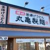 和歌山県橋本市にある【丸亀製麺 橋本店】に行ってお昼ご飯に今人気の季節限定のあのうどんを食べてきた!