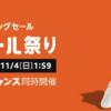 【10/31〜11/4】80時間のビッグセール、Amazonタイムセール祭り開催。
