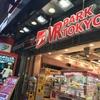 VR PARK TOKYOに行ってきた