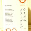 ゆず味 コラーゲンゼリー(●´∀`)