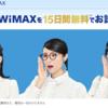 【ネット】Try WiMAXでモバイルルーターを無料でお試し!
