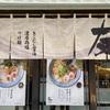 『友』極上のあごだし醤油ラーメンを食す - 東京 / 溜池山王