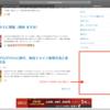 はてなブログ:サイドバーの一番下のコンテンツを固定する方法