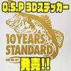 【O.S.P】立体感のあるステッカー「3Dステッカー」発売!