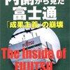 【感想】内側から見た富士通 「成果主義」の崩壊