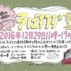 2016.12.29 蕎麦打ち@アイロリ