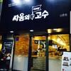 韓国 新村(シンチョン)にある、ひとりごはんOKのポッサムのお店