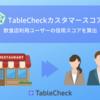 テーブルチェックの信用スコア「TableCheckカスタマースコア」は飲食店特化型信用スコア