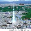【京都】山科駅徒歩6分 クレヴィア京都 山科2018年2月完成