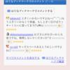 おおおおい☆1/1から1/31の家計事情