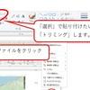 ブログへのGoogle Mapの埋め込みとOpenStreetMapの地図掲載