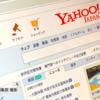 Yahoo!ニュースに記事を提供している目障りなメディアたち
