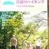 書籍紹介 東京周辺 子どもとおでかけ 日帰りハイキング 昭文社