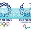 【必見】東京オリンピックにブレイクダンスが決定!?