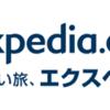 Expedia 割引きクーポンコード情報 (最大10%off) *6/20現在(備忘録)