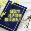 【オナ禁日記】過去のオナ禁日記を振り返る!!