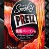 グリコ 「スモーキープリッツ 燻製ベーコン、燻製チーズ」、レビュー!!