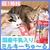 猫3姉妹がミルキーちゅ〜るを食べる!普通のちゅ〜ると反応の違いは?