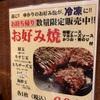食べログ3.5と高評価のお好み焼き店、あなたはご存知でしょうか?
