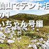 霊仙山でテント泊 その1 まいちゃん号編