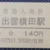 【鉄道施設系】 味のある駅シリーズ 出雲横田駅(島根県・木次線)