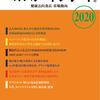 ■『hfr2020市場動向』広告パワーポイント2020/3発行予定改訂版(調整中)広告受付中/締切2020/2/10「ヘルスフードレポート healthfoodreport」登録商標Ⓡ山の下出版著作権所有Ⓒ