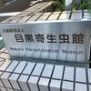 東京写真10選その14(目黒・白金台編)