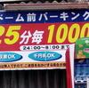 ドーム前パーキング昼間25分毎1000円。京セラドーム北口前に超高い有料駐車場がある【大阪府大阪市西区】