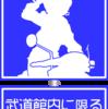 ミリマス4thライブ武道館公演LVレポート ~Sunshine Theater(一日目)編~