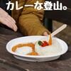 法華院温泉山荘の新作ドライカレーを食べに