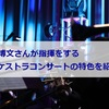 栗田博文さんが指揮をするオーケストラコンサートの特色を紹介!