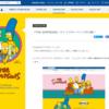 PLAZA公式サイト内にシンプソンズのキャラクターページがオープン!