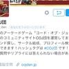 COJ団について/エラッタ
